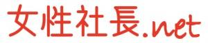 女性社長.netロゴ